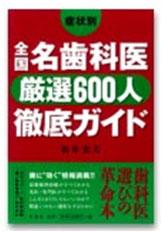 「全国名歯科医厳選600人」(創元社)